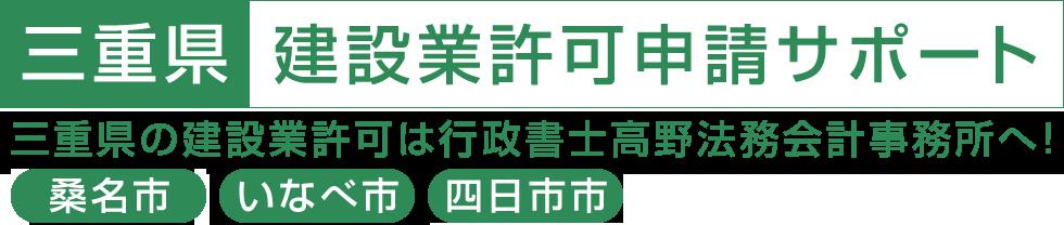三重県の建設業許可申請